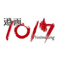 Printmaking 1017 Exhibition