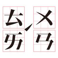 The Bopomofo Project 注音字型