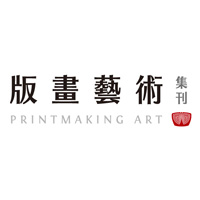 Printmaking Art Journal